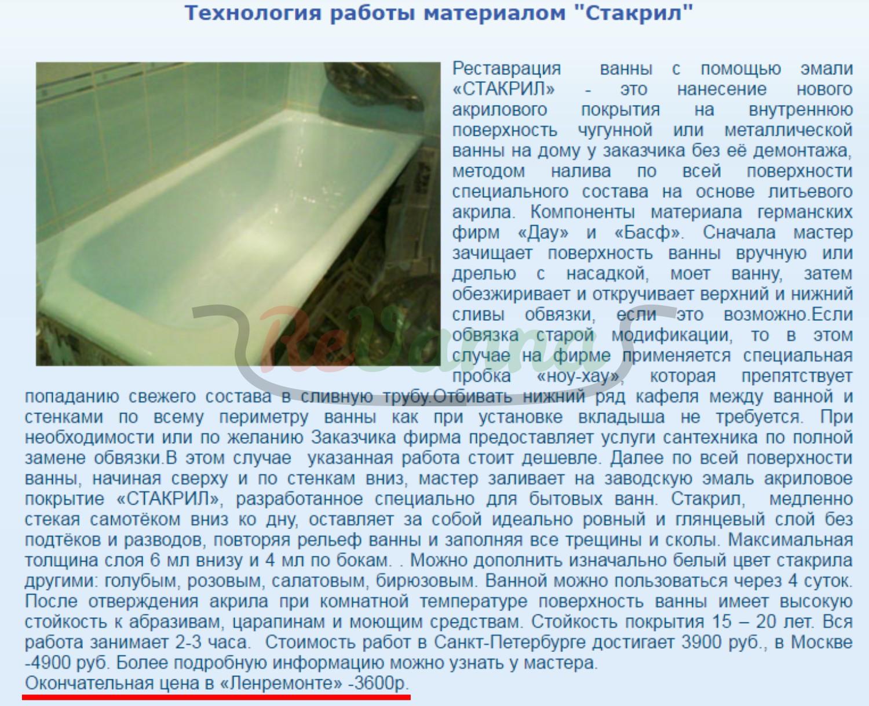 реставрация ванн петербург