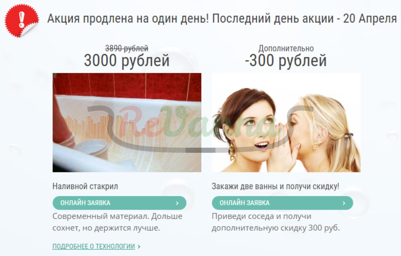 цены на реставрацию ванн