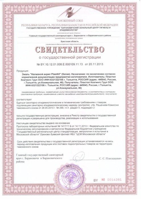 сертификат Пластолл
