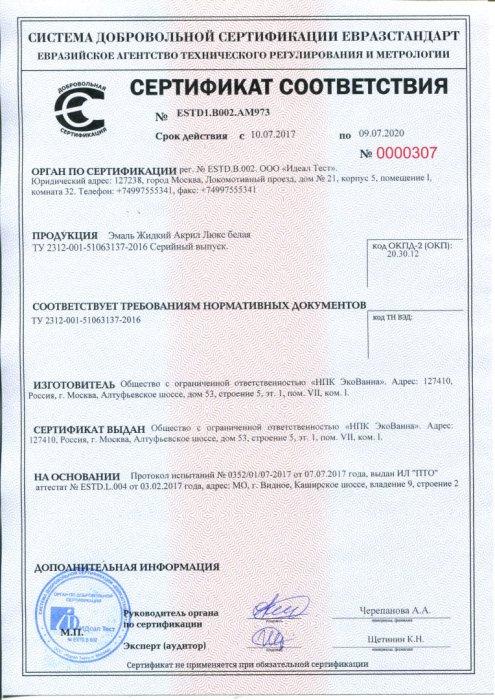 сертификат Экованна Акрил Люкс