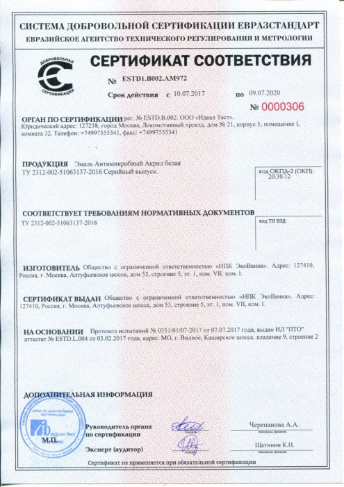 сертификат Экованна Антимикробный Акрил