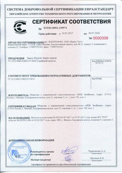 сертификат Экованна Шунгит Акрил
