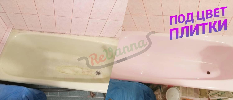 реставрация ванны цвет спб
